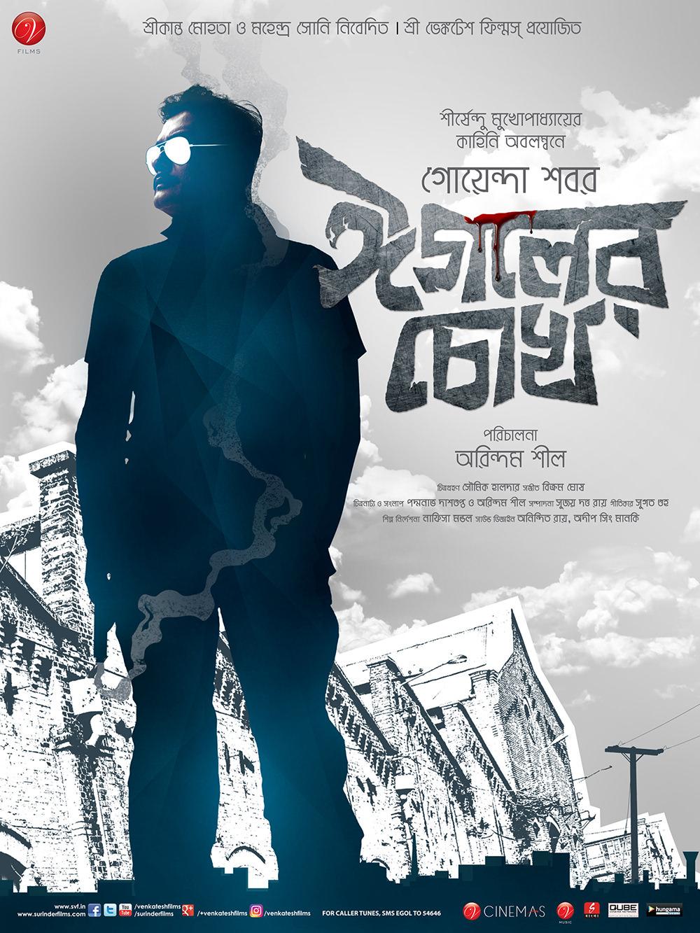 Eagoler Chokh (2016)