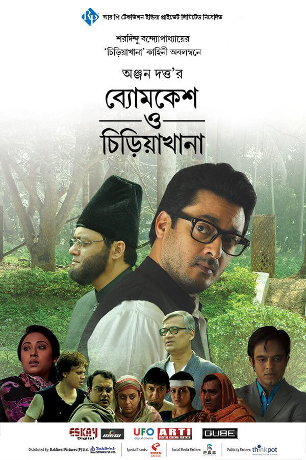 Byomkesh O Chiriyakhana (2016)
